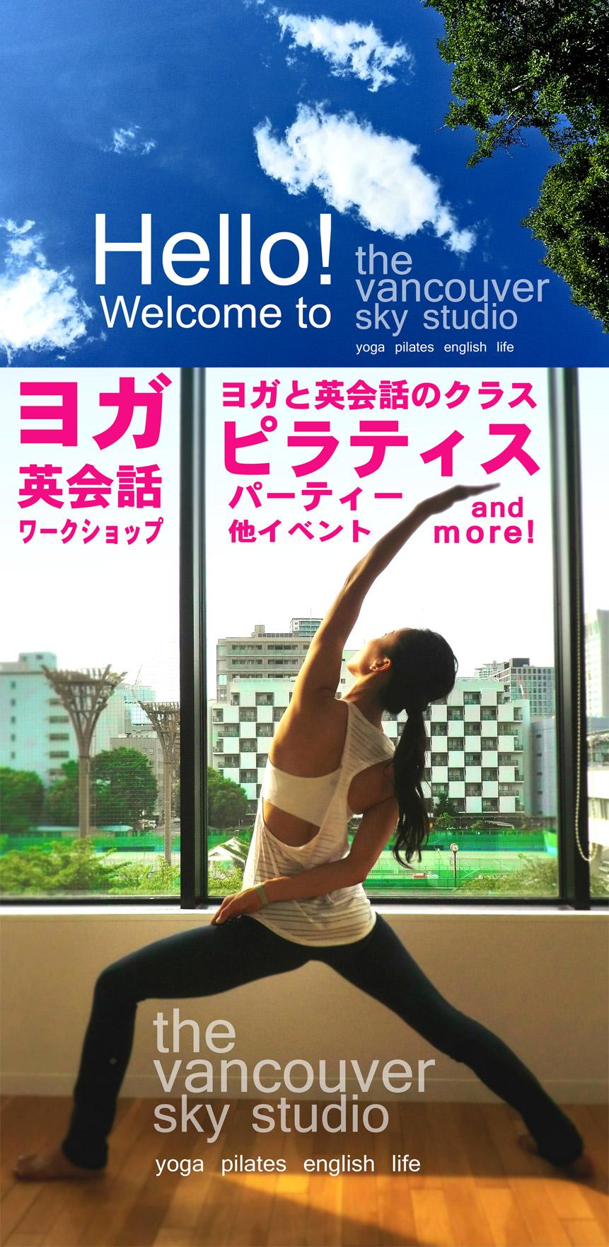 大阪本町 靭公園前のヨガ、ピラティス、英会話スタジオ。いつでも外ヨガ気分を楽しめ異国を感じる眺めと空間で癒される新スタイルのスタジオ!英会話とヨガのクラスも必見!朝ヨガから深夜のヨガまで色んな空と一緒にヨガを楽しめます。