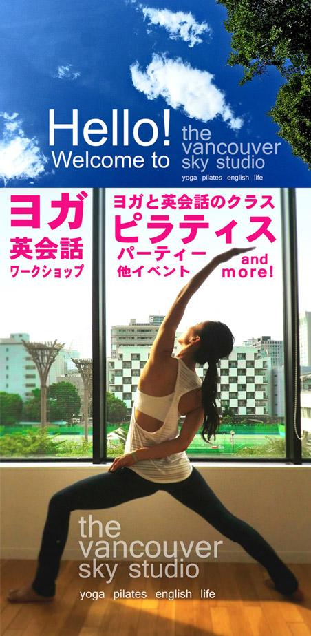 Hello! 大阪の、ヨガ・ピラティス・英会話のスタジオ、バンクーバースカイスタジオへようこそ! 大阪本町靭公園のすぐ側、カナダバンクーバーの様な開放感たっぷりの空間でヨガ、ピラティス。 そして英会話も学べちゃいます! アットホーム感が居心地を良くしてくれ、大阪の空を一望できる部屋がいつもと違う特別な空間を作り出してくれます。 目の前に広がるきれいなグリーンとブルーが開放的な心と癒しをもたらしてくれます。 春には、桜並木も一望できますよ。 明るいスタジオで心も体もオープンになり、より楽しいライフを。 英会話とヨガをコラボレーションさせたクラスや、楽しいイベント、ワークショップ等… 大阪の街で異国の空間を… ☆彡 Osaka YOGA, PILATES and ENGLISH STUDIO, with the feeling and spirit of VANCOUVER, CANADA! We're looking forward to your smile!